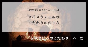 スイスウォールのメソッドへ