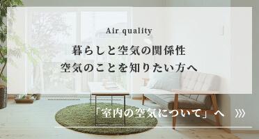 空気について理解を深めるへ