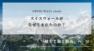 スイスウォールのルーツへ