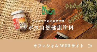リボス自然健康塗料 オフィシャルサイトへ