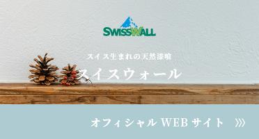 天然スイス漆喰 オフィシャルサイトへ