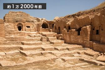 約1万2000年前
