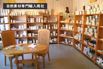 自然素材専門輸入商社
