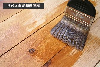 リボス自然健康塗料