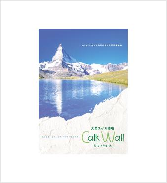SwissWallカタログ画像