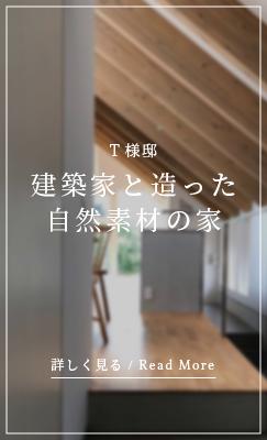 建築家と造った自然素材の家 詳しく見る